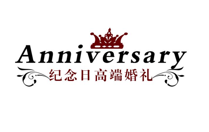 【纪念日高端婚礼】新人必上的结婚网站